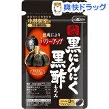 小林製薬の栄養補助食品 熟成黒にんにく黒酢もろみ(90粒)