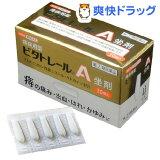 ビタトレールA 坐剤(30コ入)