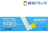 ラマストンクリーム(セルフメディケーション税制対象)(16g)