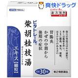 ビタトレール 柴胡桂枝湯エキス細粒(30包)
