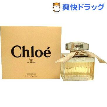 クロエ オーデパルファム 正規品(50mL)【クロエ】【送料無料】