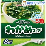 ハッピースープわかめスープ(8袋入*5箱セット)