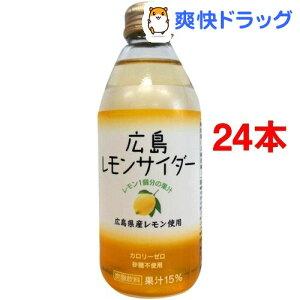 広島レモンサイダー☆送料無料☆広島レモンサイダー(250mL*24コセット)