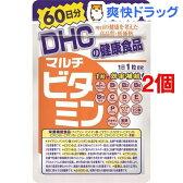 DHC マルチビタミン 60日(60粒*2コセット)【DHC】[dhc サプリメント マルチビタミン]