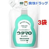 ウタマロ キッチン 詰替(250mL*3コセット)