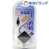 スマホ用 ハイパワーAC充電器 ブラック(1コ入)