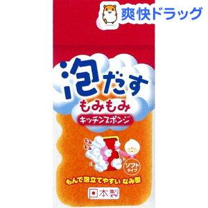 キクロン キッチン スポンジ オレンジ