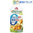 パルスイート カロリーゼロ 液体(350g)【パルスイート】[ダイエット食品]