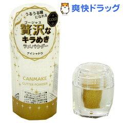 キャンメイク(CANMAKE) グリッターパウダー ゴールド 01(1コ入)【キャンメイク(CANMAKE)】[アイシャドウ]