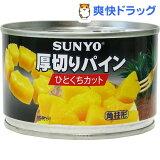 サンヨー 厚切りパイン ひとくちカット(227g)