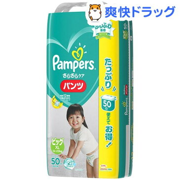 パンパース おむつ さらさらパンツ ウルトラジャンボ ビッグ(50枚入)【パンパース】