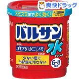 水ではじめる バルサン 6〜8畳用(12.5g)