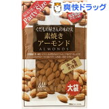 くだもの屋さんの木の実 素焼きアーモンド 大袋(230g)