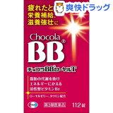 チョコラBBローヤルT(112錠)