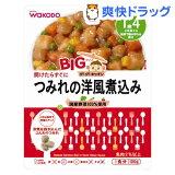 和光堂 BIGサイズのグーグーキッチン つみれの洋風煮込み[1歳4ヶ月頃〜](100g)