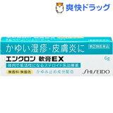 エンクロン 軟膏EX(セルフメディケーション税制対象)(6g)