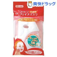 コットンフェイスマスク 全顔用(30枚入) 【HLS_DU】 /[パック・マスク(シートタイプ)]