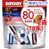 SOYJOY(ソイジョイ) カロリーコントロール80(9本入*2コセット)