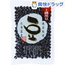豆印 上磯黒豆(200g)【豆印】
