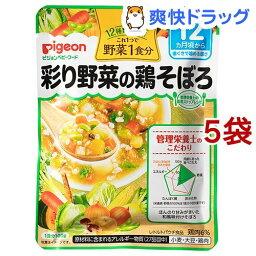 ピジョンベビーフード 野菜1食分 彩り野菜の鶏そぼろ(100g*5コセット)【食育レシピ】