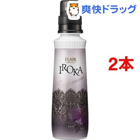 フレア フレグランス IROKA 柔軟剤 Envy ミステリアスオーキッドの香り 本体(570ml*2本セット)【フレア フレグランス】