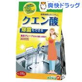 丹羽久 クエン酸(300g)[粉末洗剤]