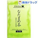 香味焙煎 なたまめ茶(3g*20袋入)