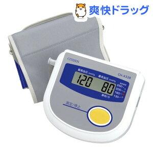 シチズン 電子血圧計 CH-433B / x55 血圧計 上腕式☆送料無料☆【訳あり】シチズン 電子血圧計 ...