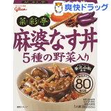 菜彩亭 麻婆なす丼(140g)