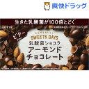 【訳あり】スイーツデイズ 乳酸菌ショコラアーモンドチョコビター(86g)