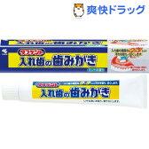 小林製薬 タフデント 入れ歯の歯磨き(95g)【タフデント】[入れ歯洗浄剤]