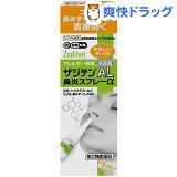 ザジテンAL 鼻炎スプレーα(セルフメディケーション税制対象)(7mL)