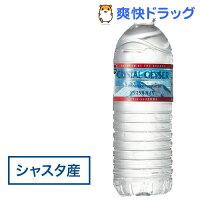 クリスタルガイザーシャスタ産正規輸入品エコボトル