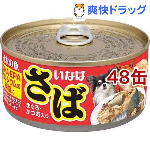 日本の魚 さば・まぐろ・かつお入り(170g*48コセット)【dalc_inaba】[ドッグフード]