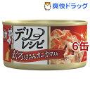 ミオ デリレシピ まぐろとささみ カニカマ入り(80g*6缶セット)【ミオ(mio)】