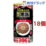 毎日黒缶3P 15歳からのかつお(160g*3缶入*18コセット)【黒缶シリーズ】[キャットフード]