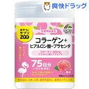 おやつにサプリZOO コラーゲン+ヒアルロン酸+プラセンタ(150粒)【おやつにサプリZOO】