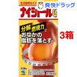 【第2類医薬品】ナイシトールG(336錠*3コセット)【送料無料】