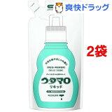 ウタマロ リキッド 詰替(350mL*2コセット)