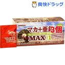 【アウトレット】【訳あり】マカ+亜鉛MAX1(310mg*1粒*30袋*3コセット)【ミナミヘルシーフーズ】【送料無料】