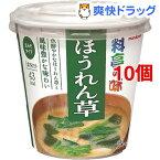 カップ 料亭の味 ほうれん草(10コ)【料亭の味】