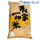 農家一押米(10kg)