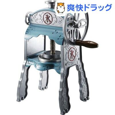 手動本格 かき氷屋さんのふわふわ氷かき器 アルミダイキャストボディ / かき氷機 ふわふわ☆送...