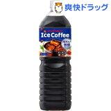 サッポロ アイスコーヒー 味わい微糖(1.5L)