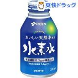 健康体 還元性 水素水α(310mL*24本入)