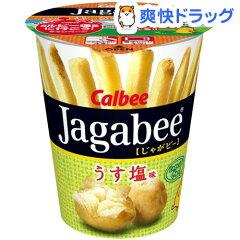 じゃがビー うす塩味 カップ★税込1980円以上で送料無料★じゃがビー うす塩味 カップ(40g)