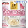 ジェーピースタイル 幼犬用離乳食(420g)【ジェーピースタイル(JP STYLE)】[国産 無着色]