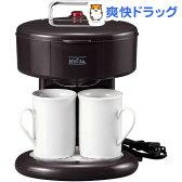 メリート 2カップコーヒーメーカー ブラック MM-8762(1台)【メリート】[キッチン用品]【送料無料】