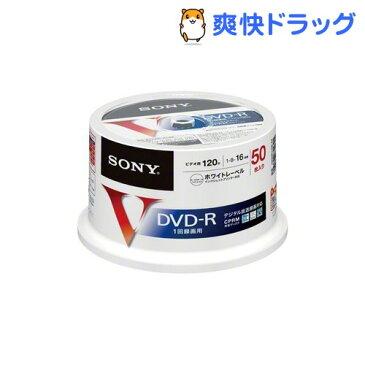 ソニー 録画用DVD-R CPRM対応 プリンタブル 50DMR12MLPP(50枚入)【SONY(ソニー)】【送料無料】