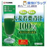 スーパーゴールド 大麦若葉青汁100%(3g*25包)